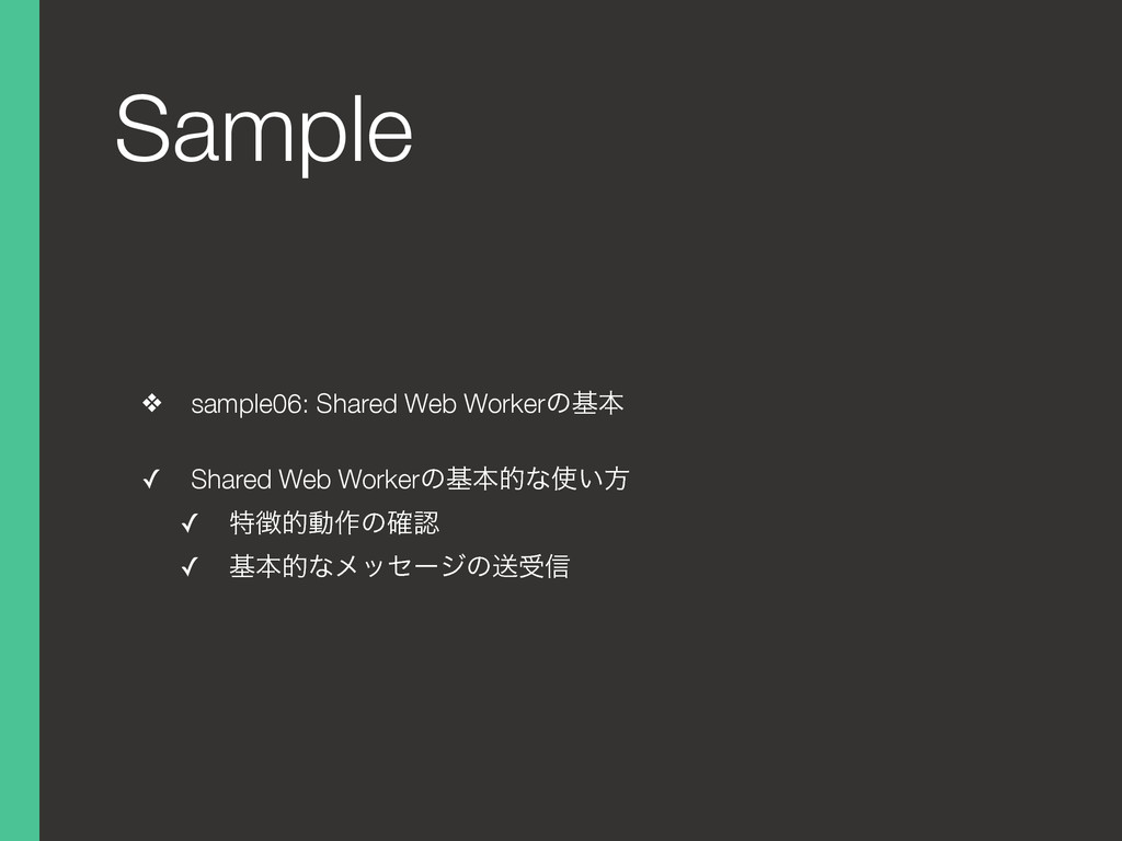 Sample ❖ sample06: Shared Web Workerͷجຊ ✓ Share...
