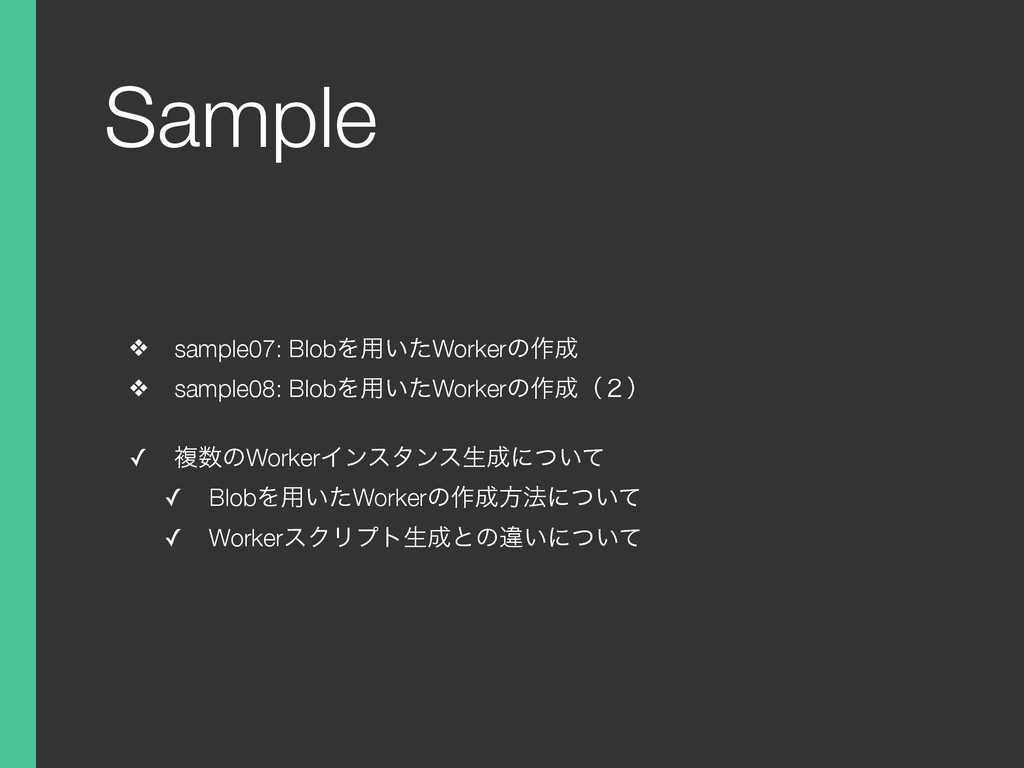 Sample ❖ sample07: BlobΛ༻͍ͨWorkerͷ࡞੒ ❖ sample08...