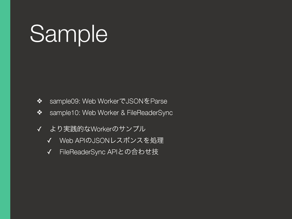 Sample ❖ sample09: Web WorkerͰJSONΛParse ❖ samp...