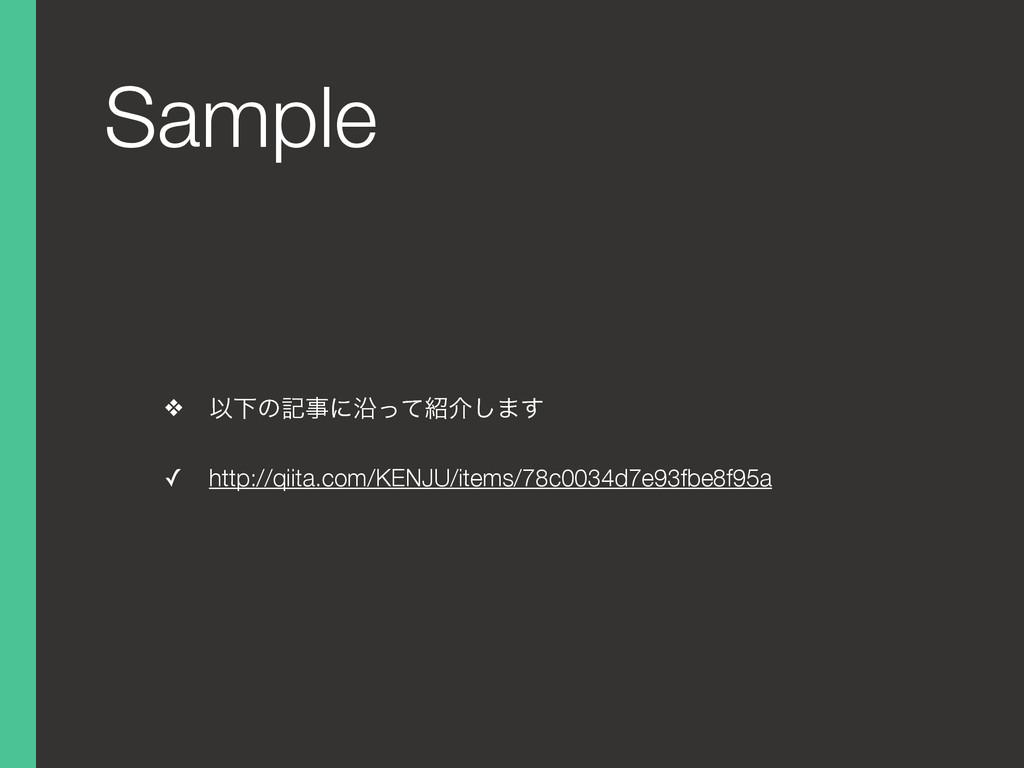 Sample ❖ ҎԼͷهʹԊͬͯհ͠·͢ ✓ http://qiita.com/KENJ...