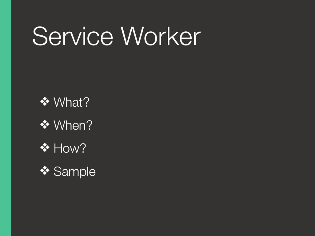 Service Worker ❖ What? ❖ When? ❖ How? ❖ Sample