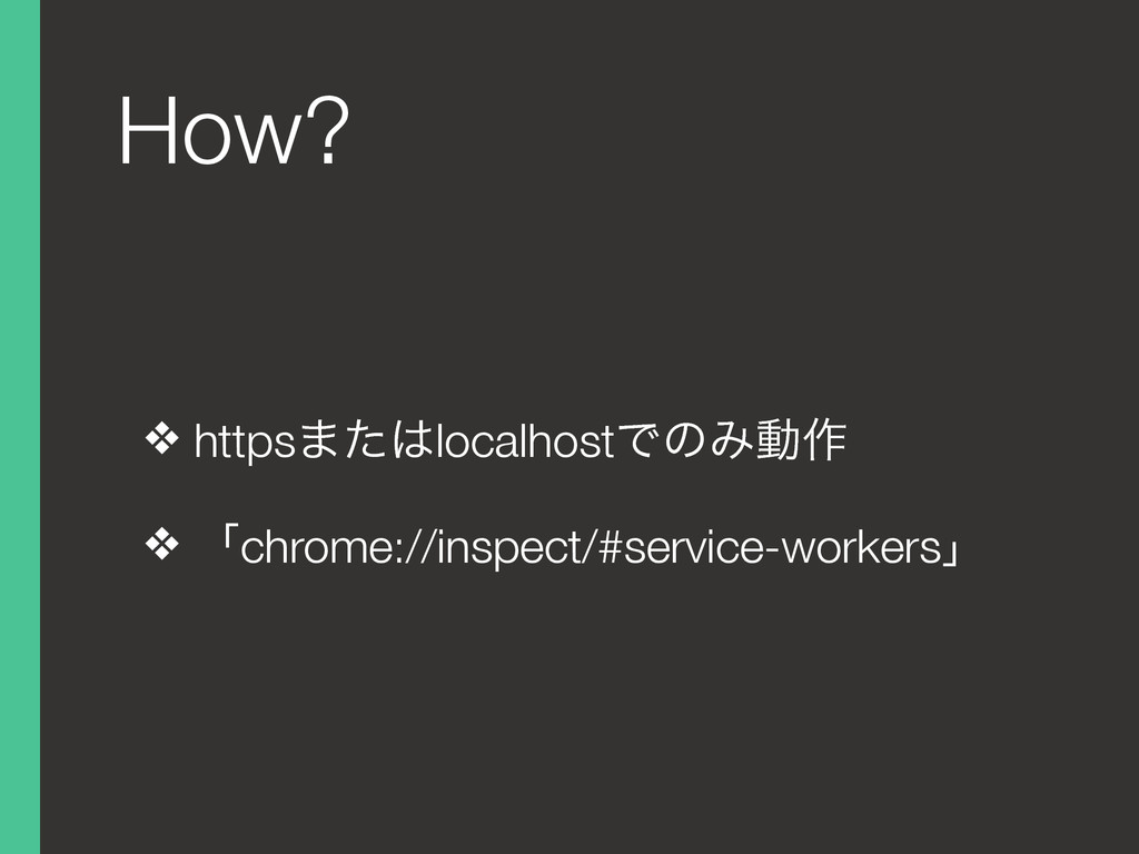 How? ❖ https·ͨ͸localhostͰͷΈಈ࡞ ❖ ʮchrome://inspe...