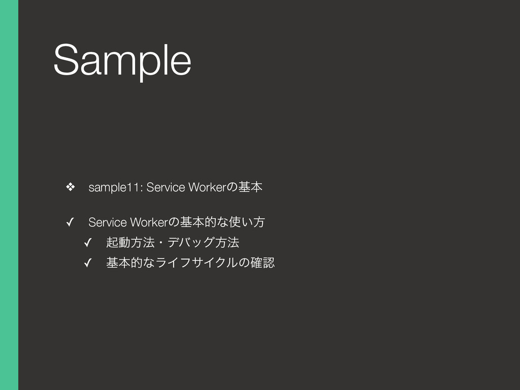 Sample ❖ sample11: Service Workerͷجຊ ✓ Service ...