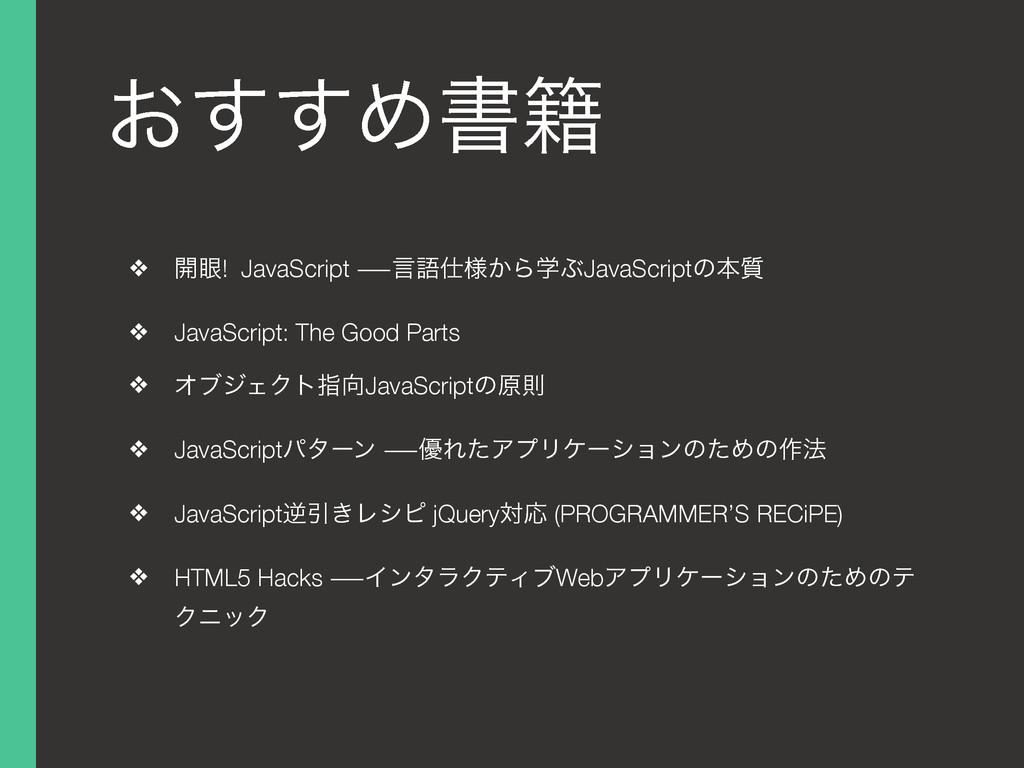 ͓͢͢Ίॻ੶ ❖ ։؟! JavaScript ―ݴޠ༷͔ΒֶͿJavaScriptͷຊ࣭ ...