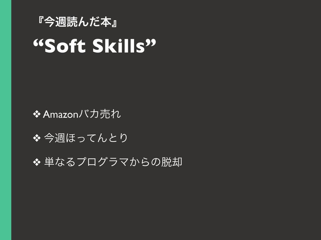 """ʰࠓिಡΜͩຊʱ """"Soft Skills"""" ❖ AmazonόΧചΕ ❖ ࠓि΄ͬͯΜͱΓ ..."""