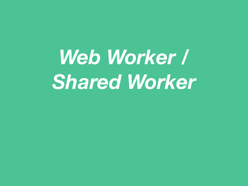 Web Worker / Shared Worker