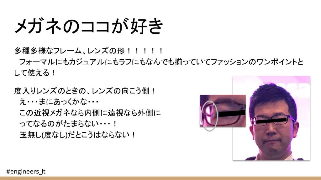 #engineers_lt メガネのココが好き 多種多様なフレーム、レンズの形!!!!!  フ...