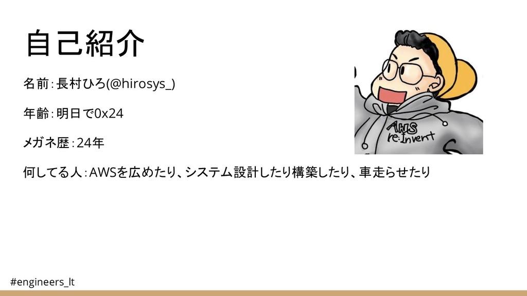 #engineers_lt 自己紹介 名前:長村ひろ(@hirosys_) 年齢:明日で0x2...
