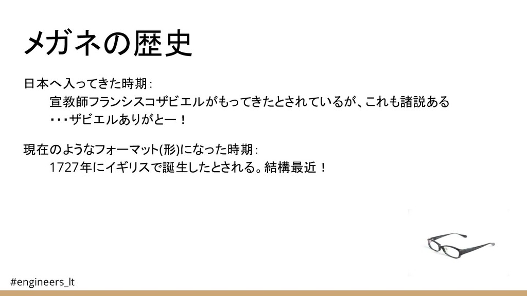 #engineers_lt メガネの歴史 日本へ入ってきた時期: 宣教師フランシスコザビエルが...