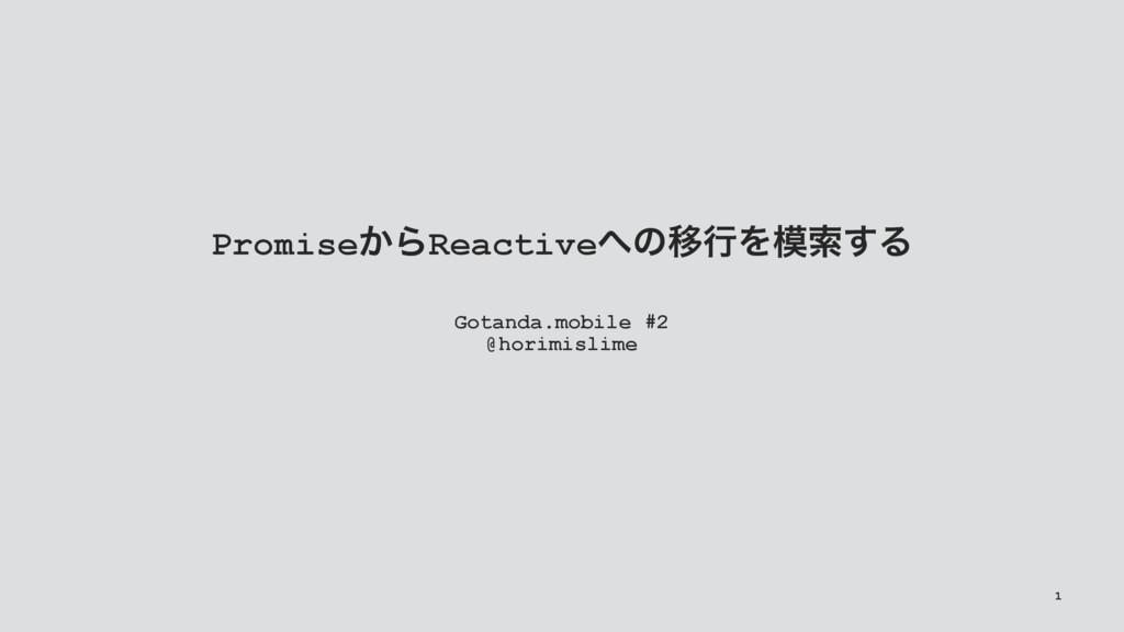 Promise͔ΒReactiveͷҠߦΛࡧ͢Δ Gotanda.mobile #2 @h...