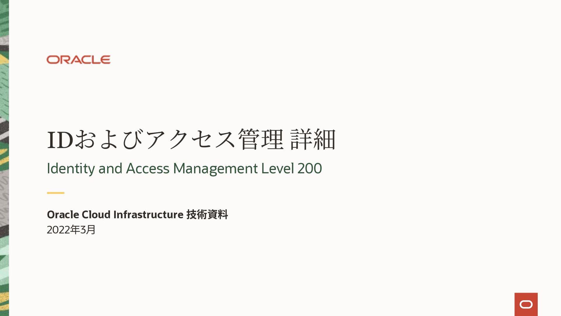 IDおよびアクセス管理 詳細 Identity and Access Management L...