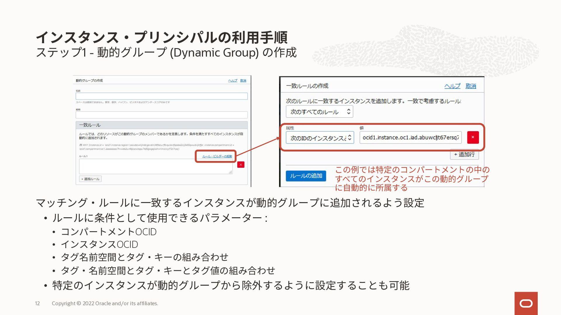 バックグラウンドでの動作メカニズム(1/2) OCIメタデータ・サービス各インスタンスに発行す...