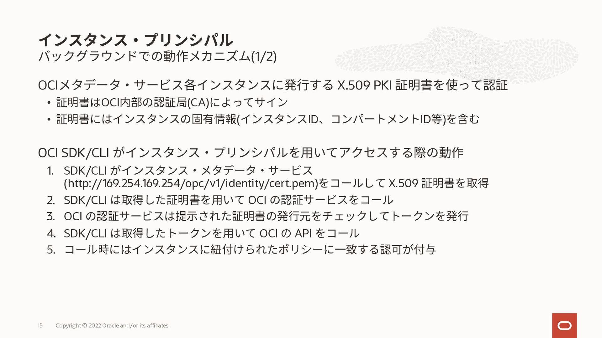 IAMサービスは下記いずれかの 資格証明(Credentials) でプリンシパルを 認証 す...