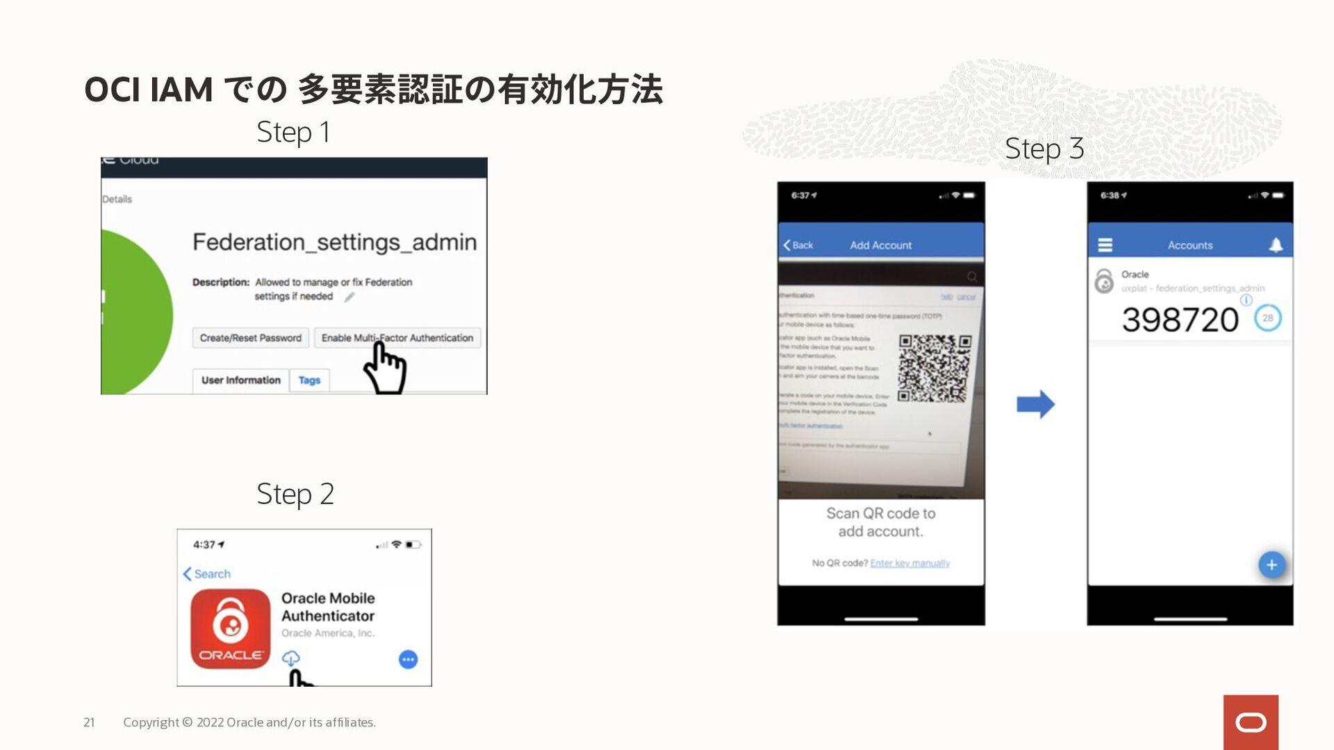 ネットワーク・ソースがすべてのサービスをサポート Copyright © 2021 Oracl...