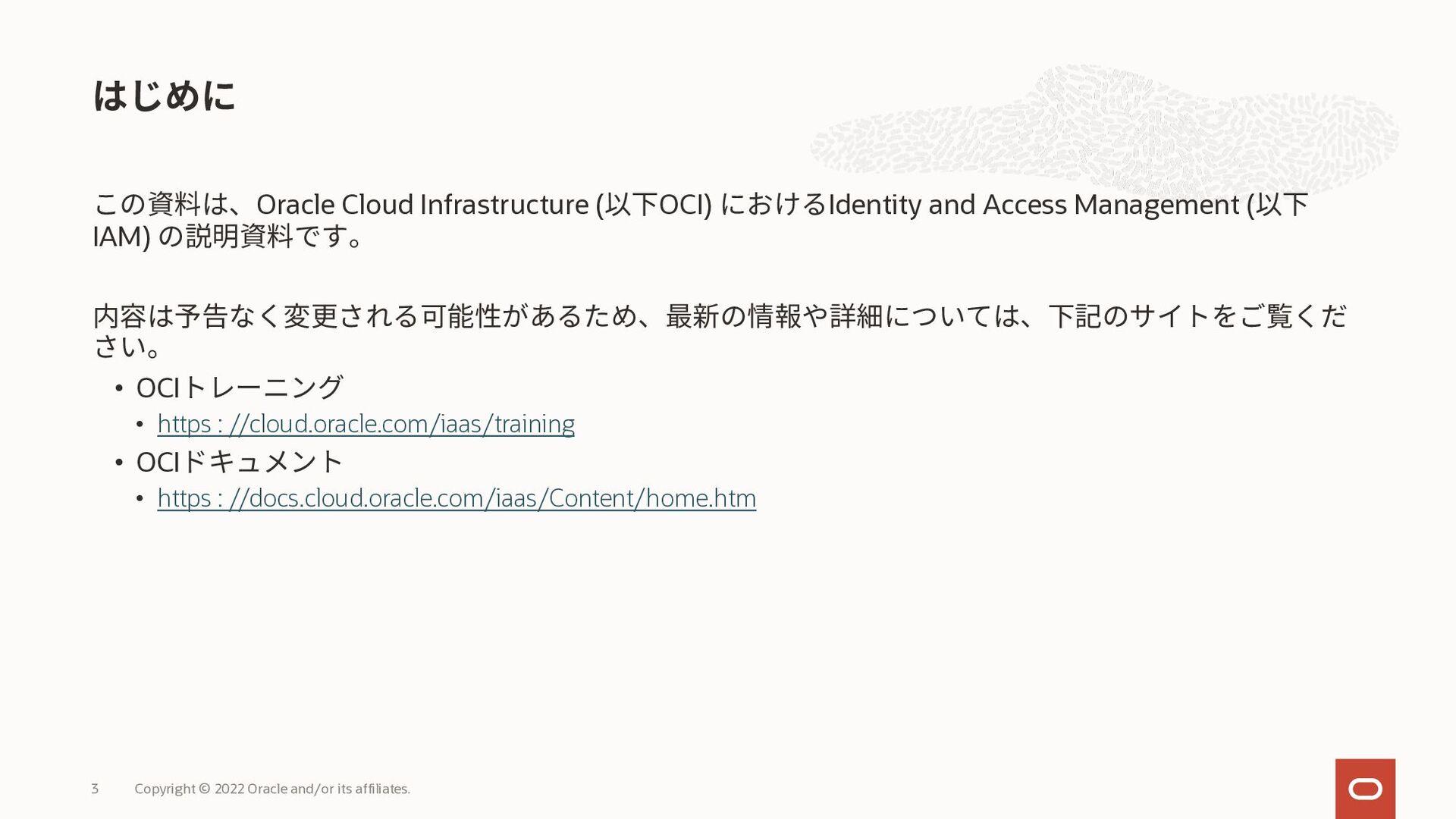 この資料は、Oracle Cloud Infrastructure (以下OCI) におけるI...