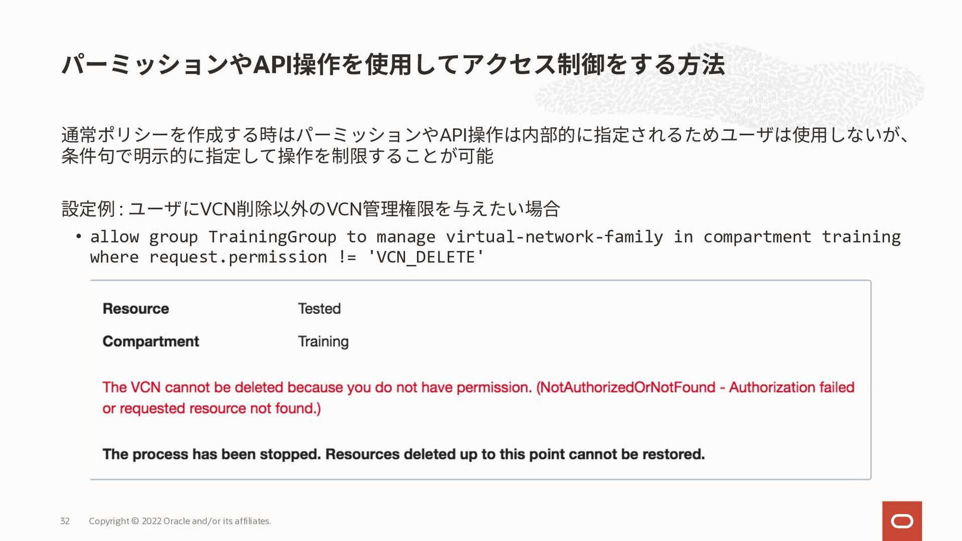 OCIのサービスがプリンシパルとなるもの <allow service XXX to …> •...