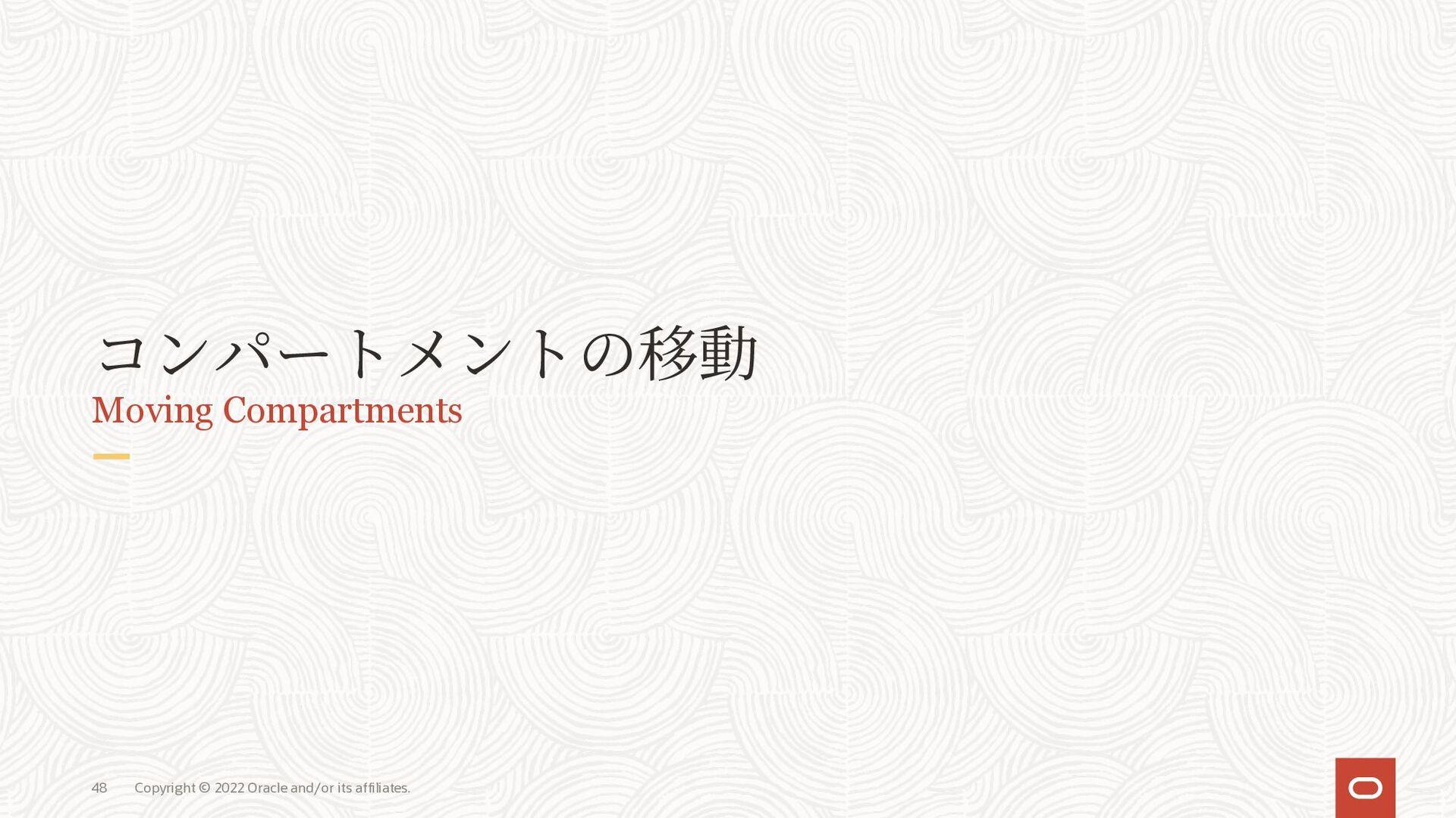 ポリシーが移動対象のコンパートメントを直接指定せず、上の階層を指定している場合は、コンパート ...
