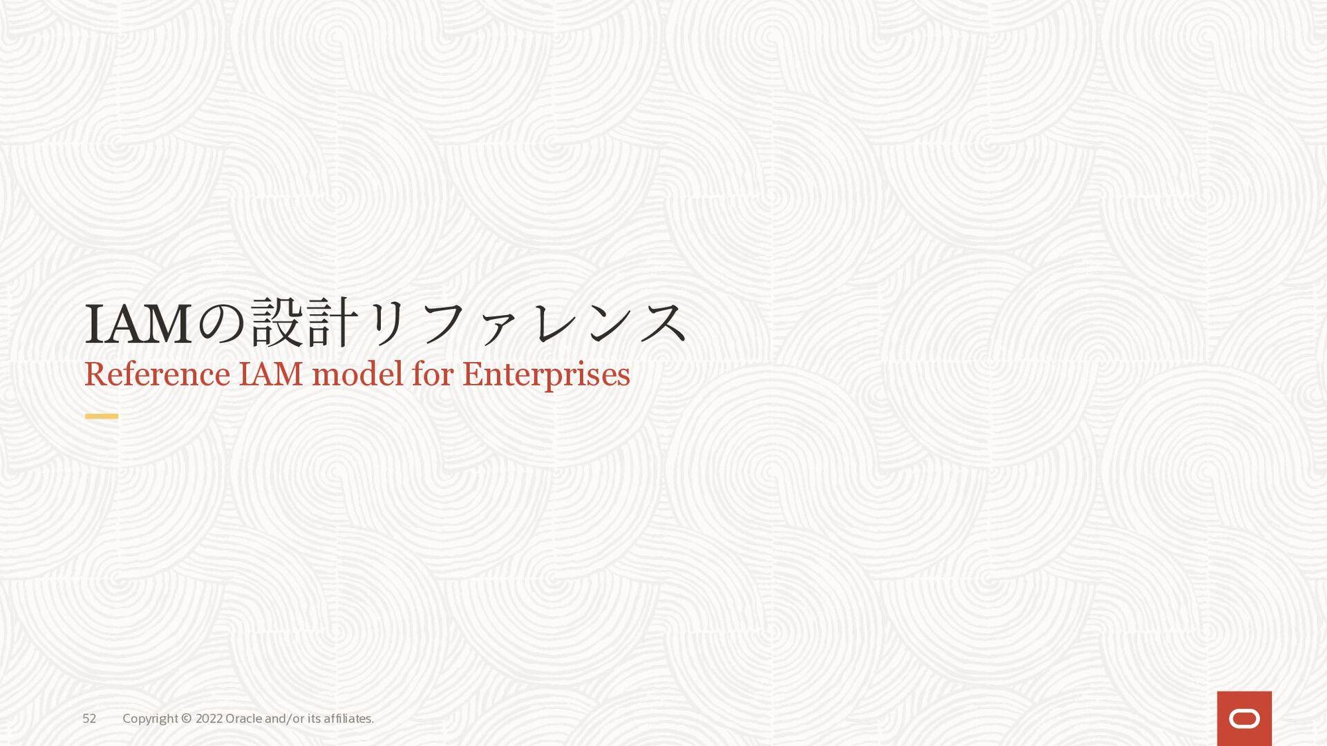 コンパートメント: NetworkInfra • ネットワーク管理者が一元的に管理する重要なネ...