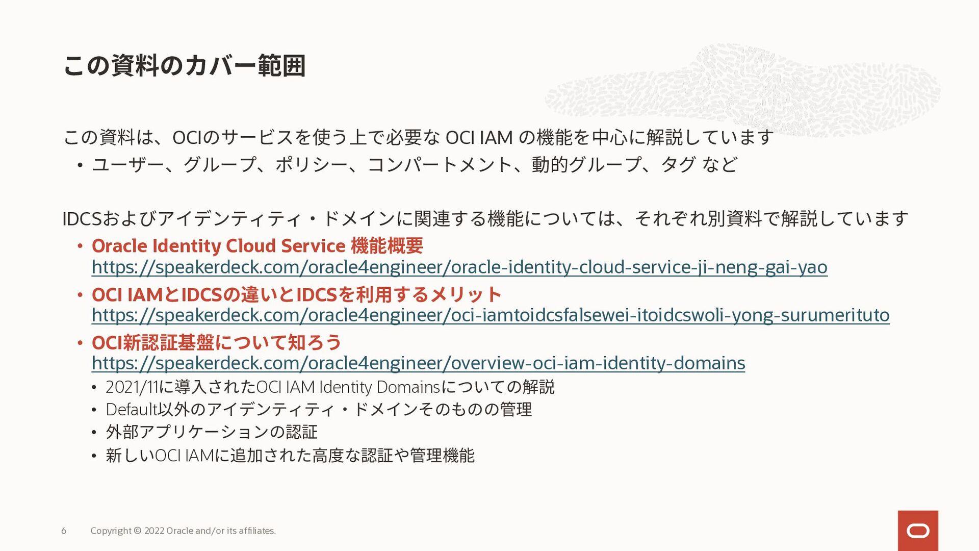 プリンシパル (Principals) アクセス対象の OCIリソース IAM ユーザー イン...