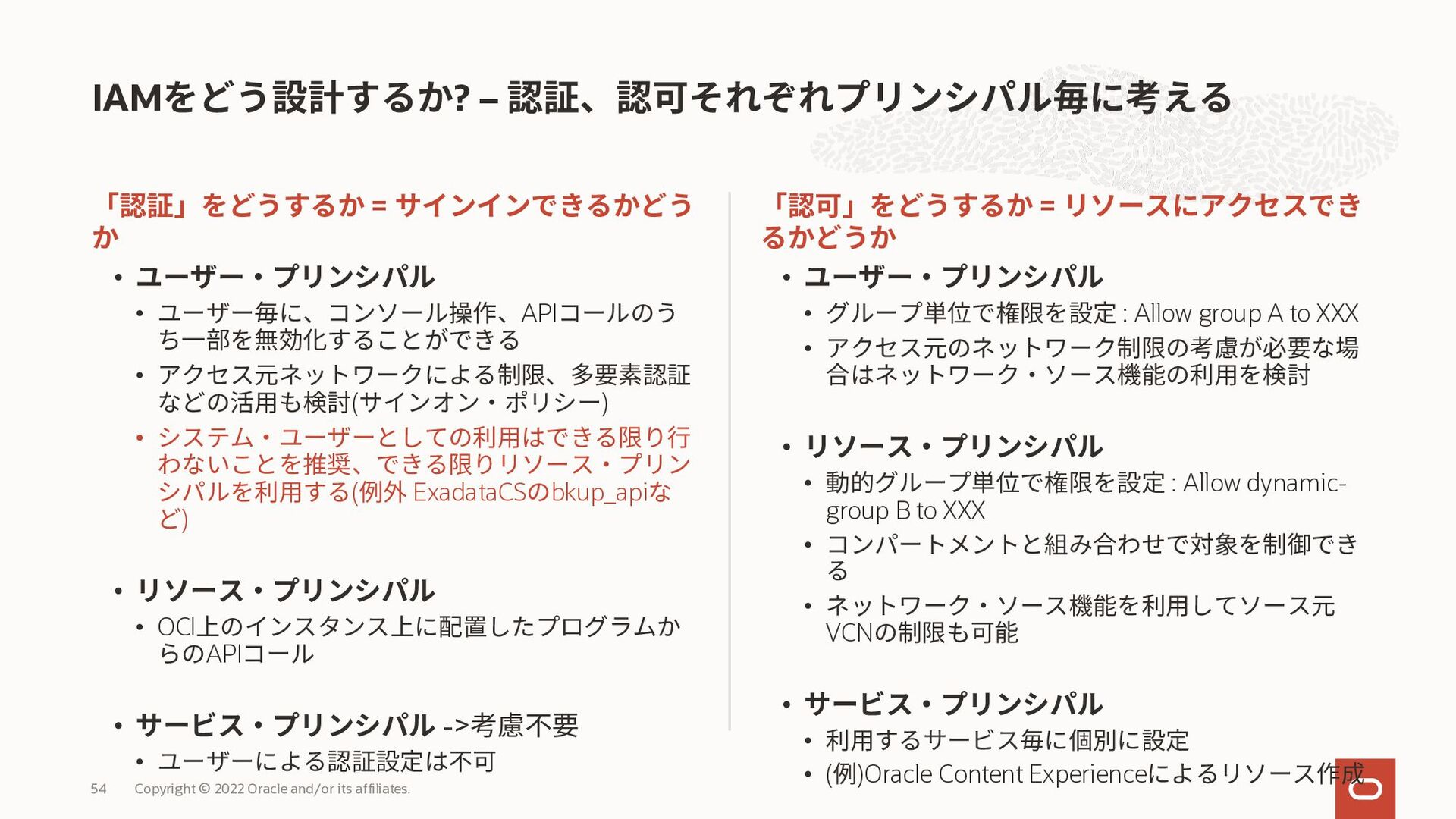 Oracle Cloud Infrastructure マニュアル (日本語 / 英語) • ...