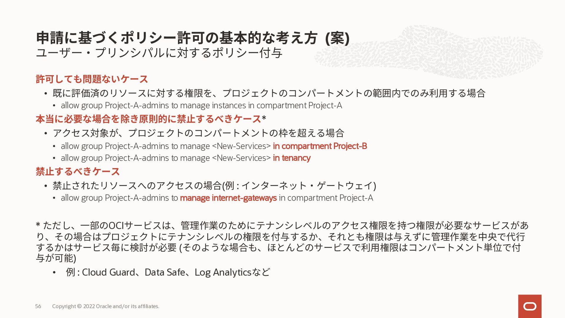 日本語マニュアル – IAM • https://docs.oracle.com/ja-jp/...