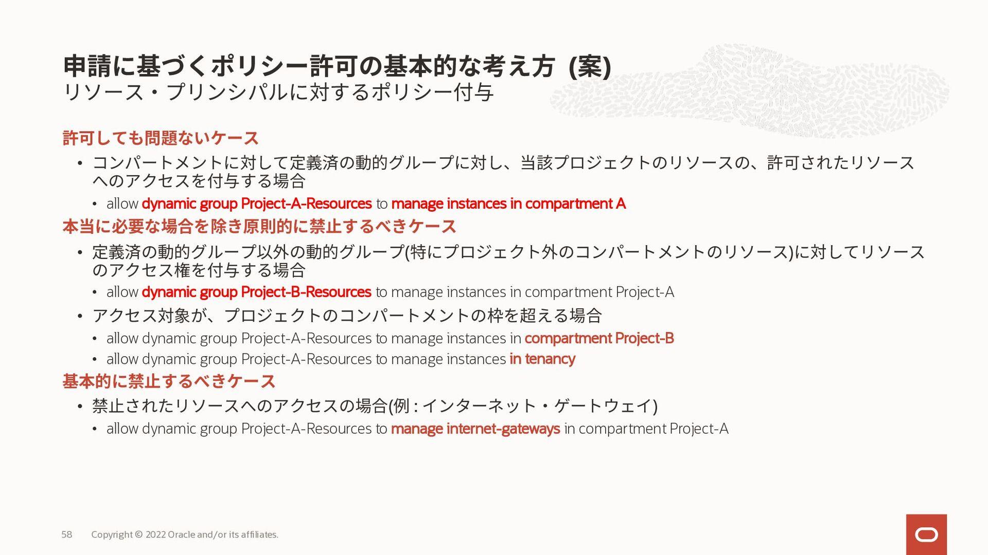 Oracle Cloud Infrastructure 活用資料集 • https://ora...