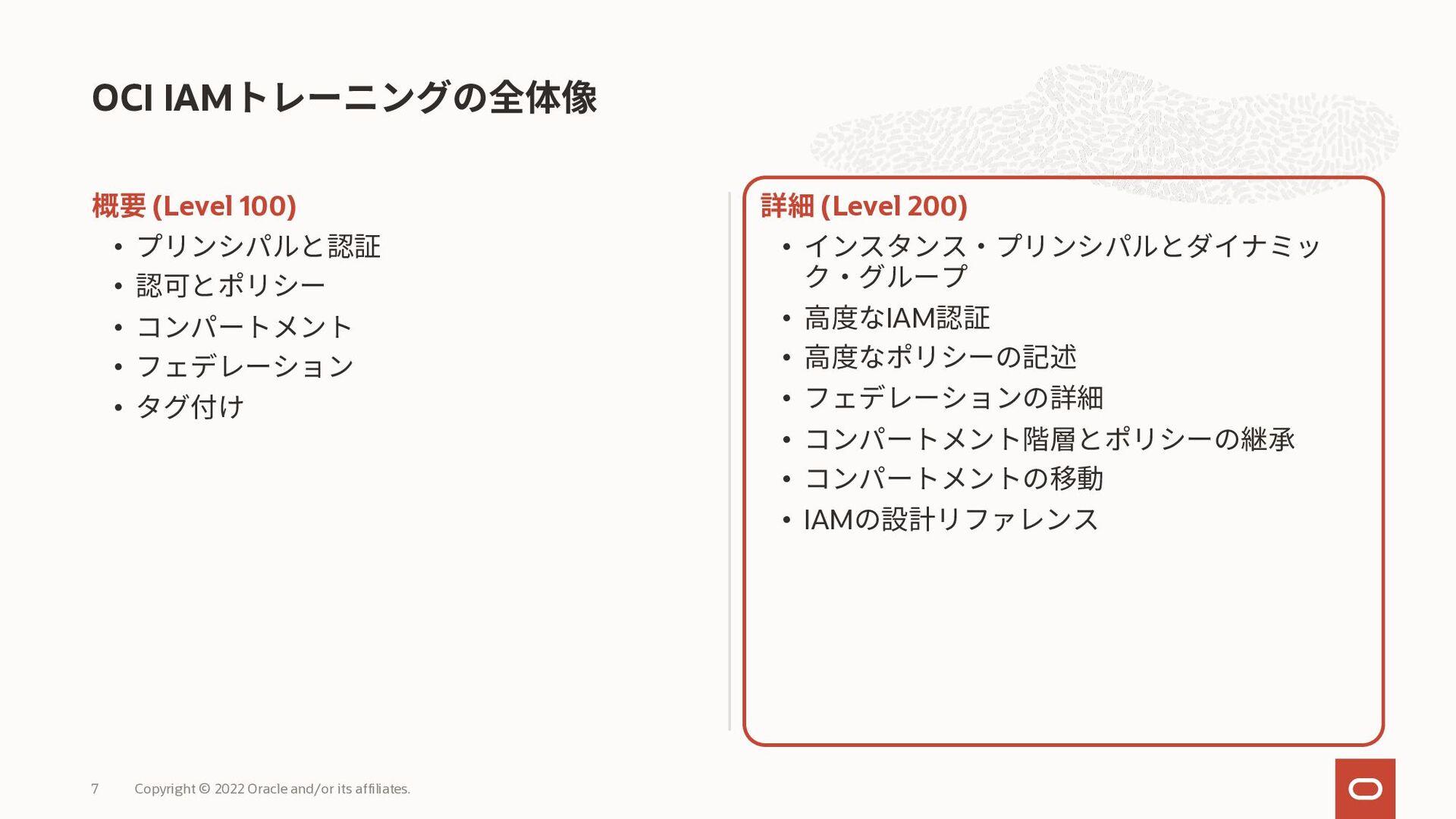 インスタンス・プリンシパル (Instance Principals) 概要 インスタンス・プ...