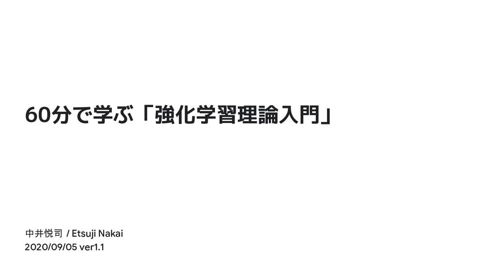 60分で学ぶ「強化学習理論入門」 中井悦司 / Etsuji Nakai 2020/09/05...