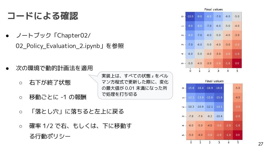 コードによる確認 27 ● ノートブック「Chapter02/  02_Policy_Eval...