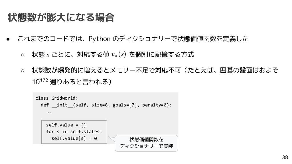 状態数が膨大になる場合 38 ● これまでのコードでは、Python のディクショナリーで状態...