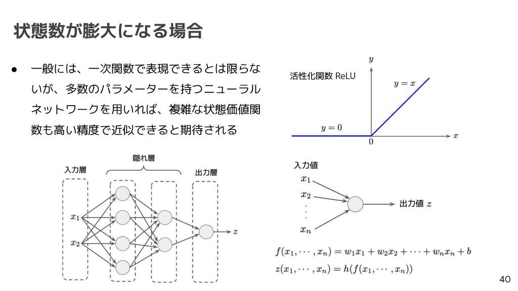 状態数が膨大になる場合 40 ● 一般には、一次関数で表現できるとは限らな いが、多数のパラメ...