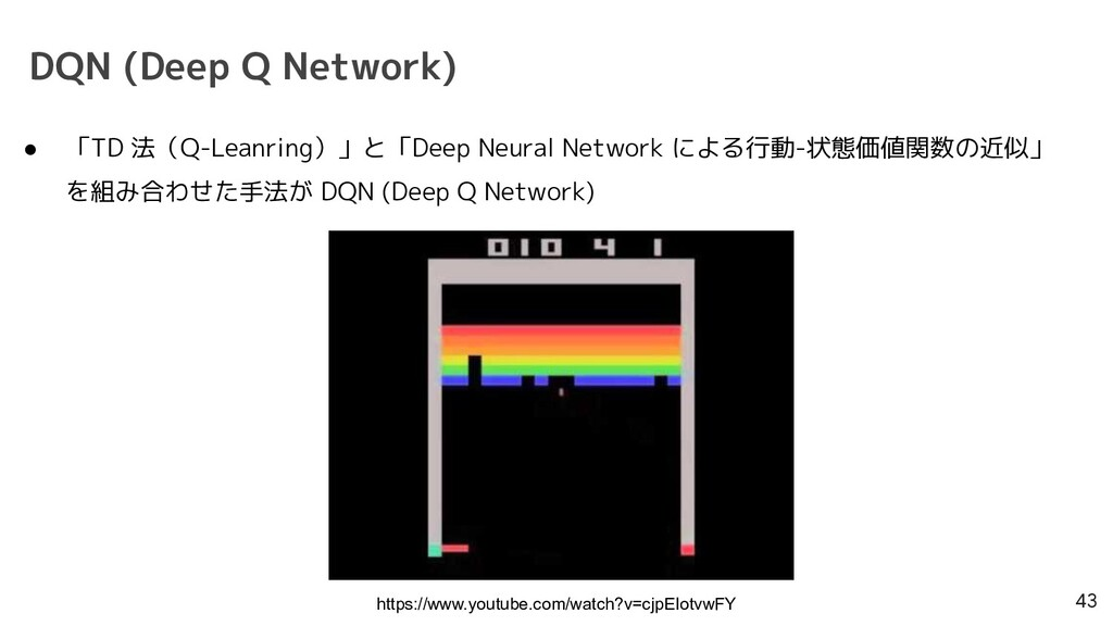 DQN (Deep Q Network) 43 ● 「TD 法(Q-Leanring)」と「D...