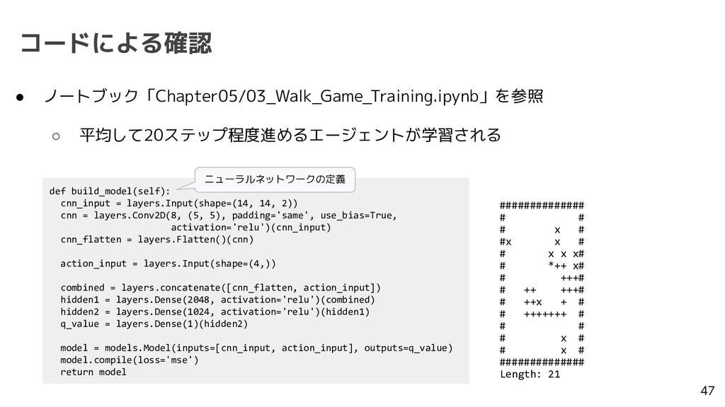コードによる確認 47 ● ノートブック「Chapter05/03_Walk_Game_Tra...