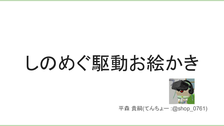 しのめぐ駆動お絵かき 平森 貴嗣(てんちょー :@shop_0761)