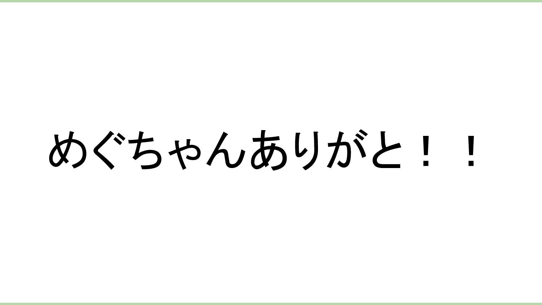 めぐちゃんありがと!!
