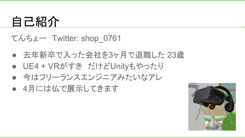 自己紹介 てんちょー Twitter: shop_0761 ● 去年新卒で入った会社を3ヶ月で...