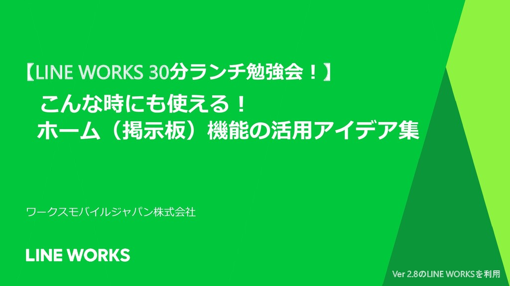 【LINE WORKS 30分ランチ勉強会!】 こんな時にも使える! ホーム(掲示板)機能の活...