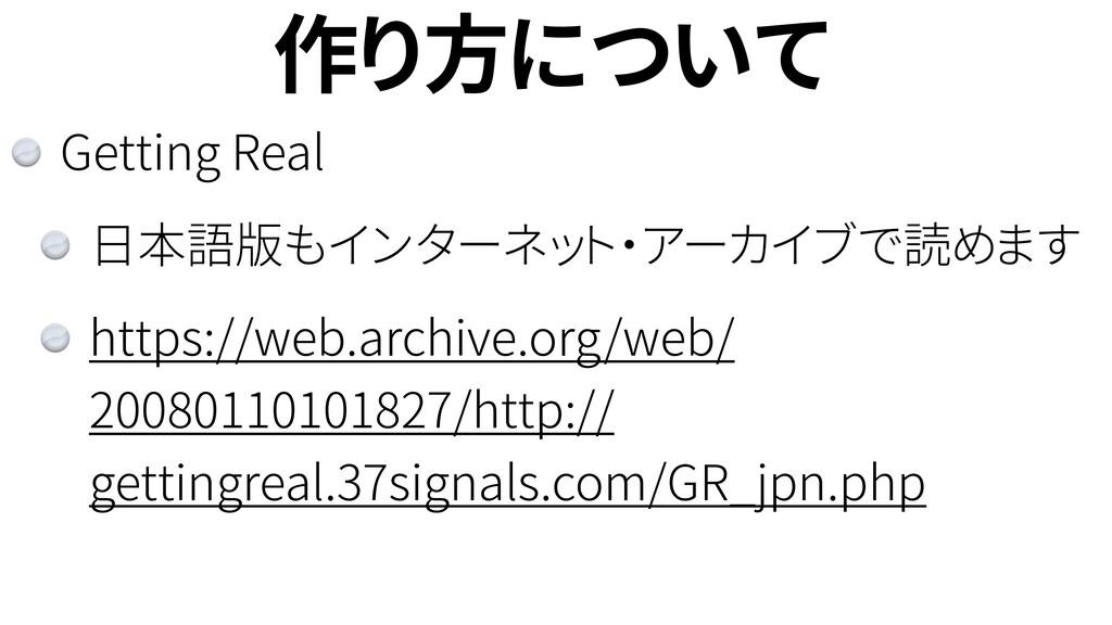 作り方について Getting Real 日本語版もインターネット・アーカイブで読めます ht...