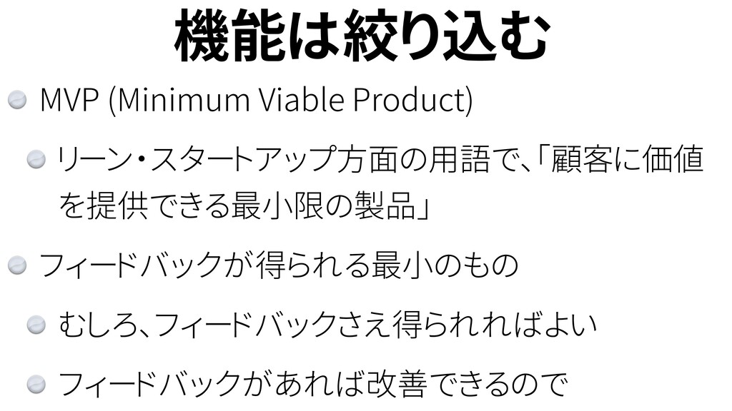 機能は絞り込む MVP (Minimum Viable Product) リーン・スタートアッ...