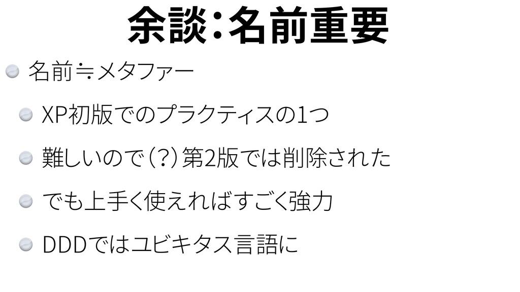 余談:名前重要 名前≒メタファー XP初版でのプラクティスの1つ 難しいので(?)第2版では削...