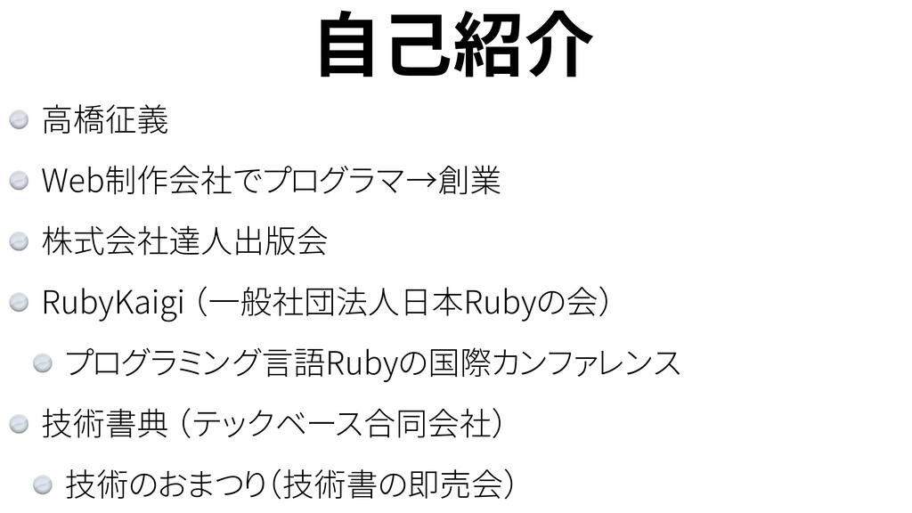自己紹介 高橋征義 Web制作会社でプログラマ→創業 株式会社達人出版会 RubyKaigi ...