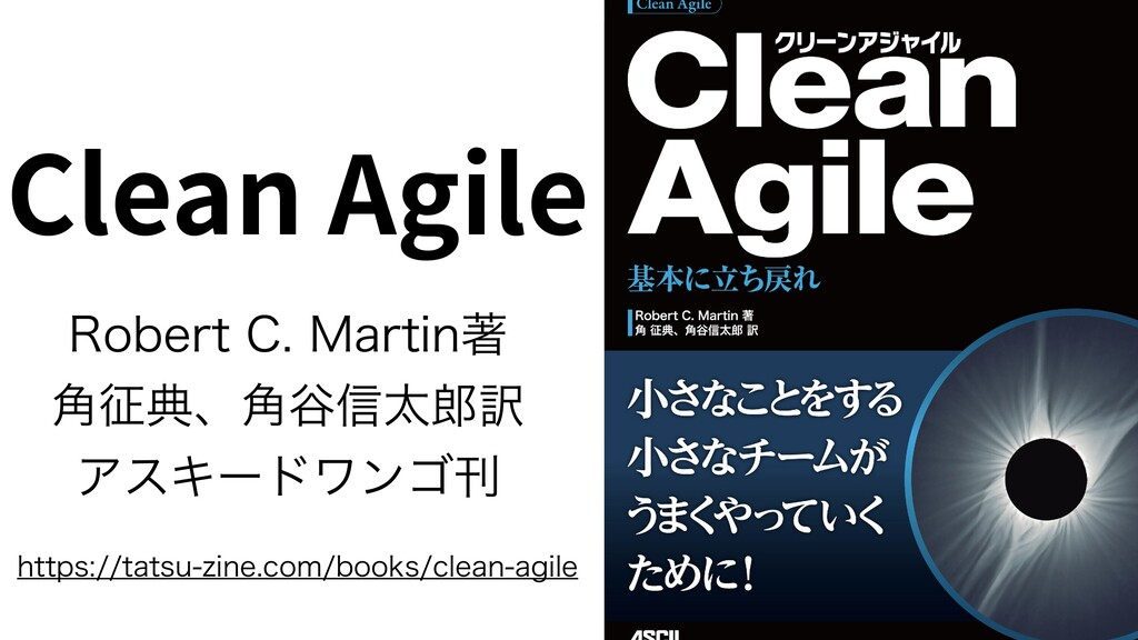 Clean Agile 3PCFSU$.BSUJOஶ ֯యɺ֯୩৴ଠ༁ ΞεΩʔ...