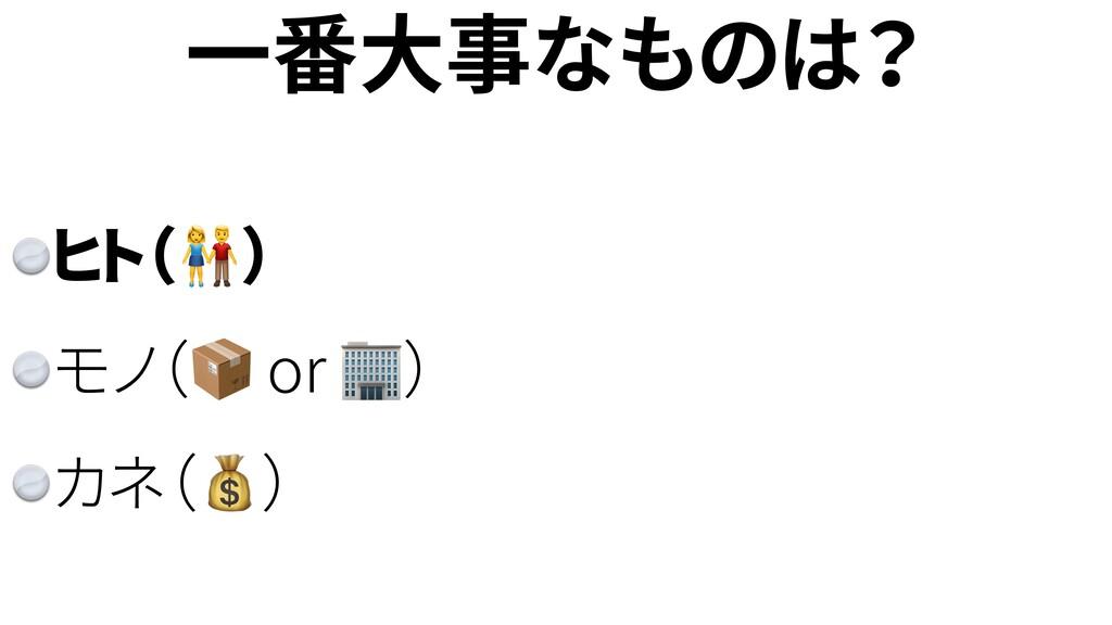 一番大事なものは? ヒト() モノ( or ) カネ()