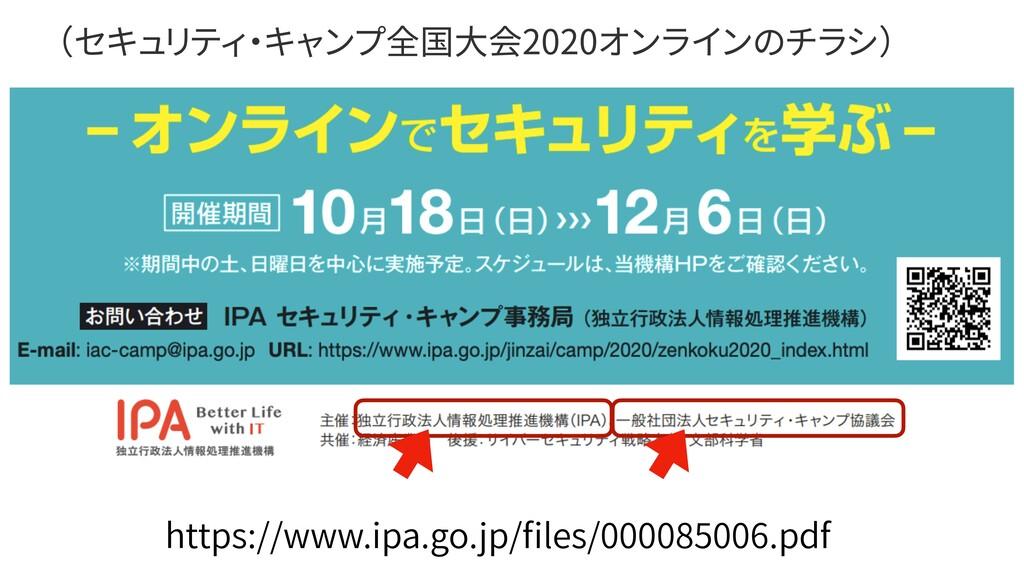 https://www.ipa.go.jp/files/000085006.pdf (セキュリテ...