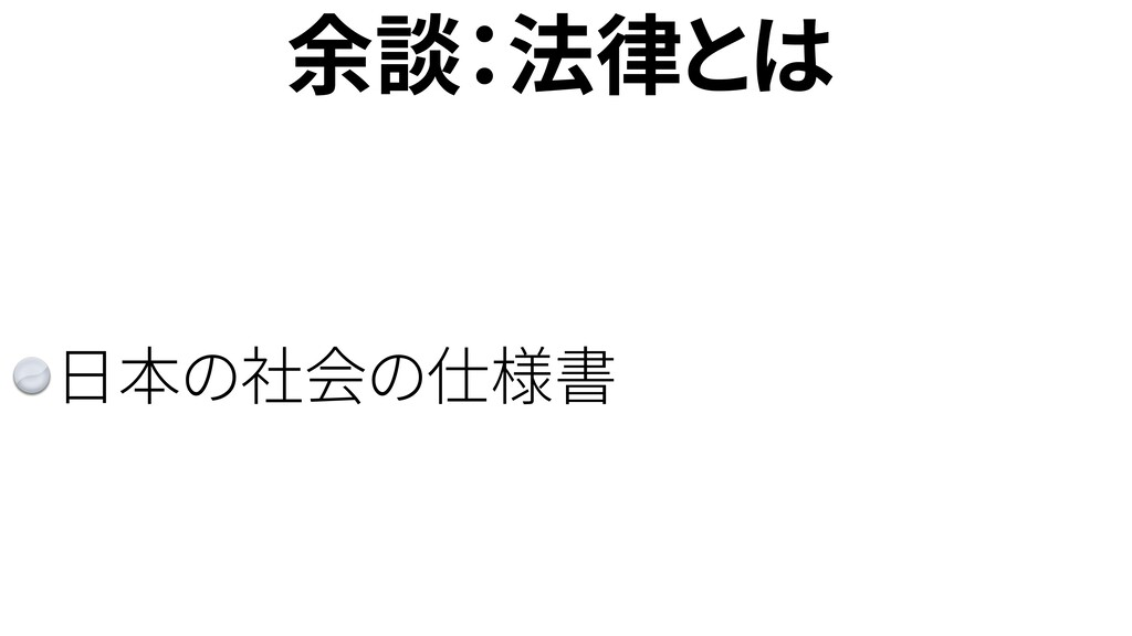 余談:法律とは 日本の社会の仕様書