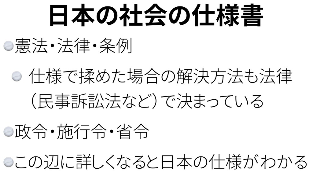 日本の社会の仕様書 憲法・法律・条例 仕様で揉めた場合の解決方法も法律 (民事訴訟法など)で決...