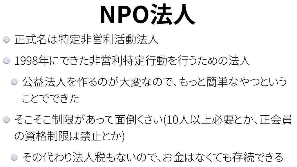 NPO法人 正式名は特定非営利活動法人 1998年にできた非営利特定行動を行うための法人 公益...