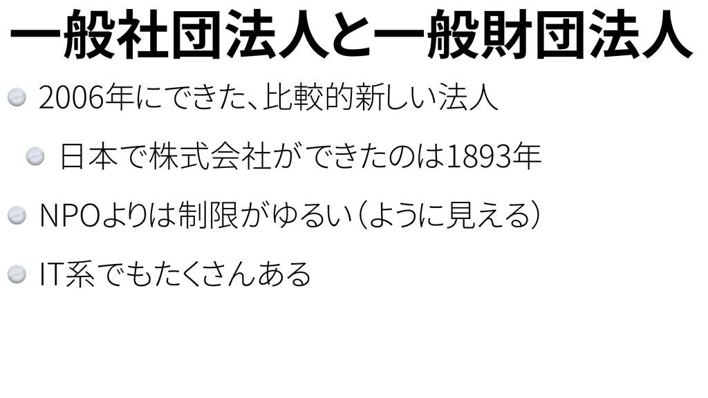 一般社団法人と一般財団法人 2006年にできた、比較的新しい法人 日本で株式会社ができたのは1...