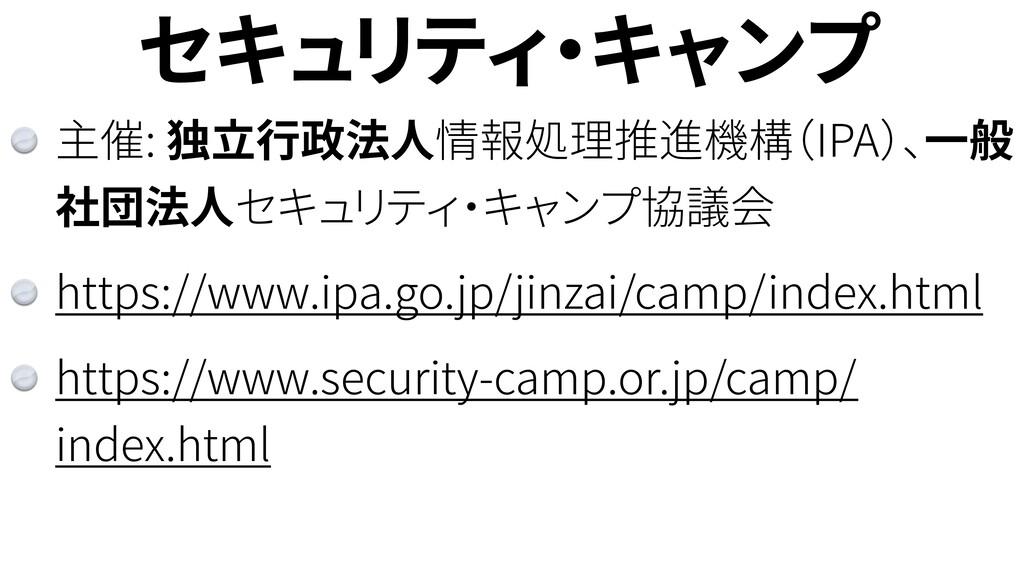 セキュリティ・キャンプ 主催: 独立行政法人情報処理推進機構(IPA)、一般 社団法人セキュリ...