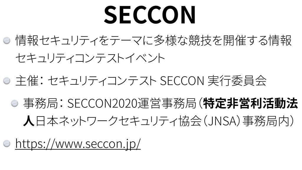 SECCON 情報セキュリティをテーマに多様な競技を開催する情報 セキュリティコンテストイベン...